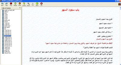 مجموع فتاوي ورسائل العثيمين 4 الصلاة كتاب الكتروني رائع للحاسب 2_245