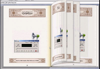 Meaning of the Holy Quran Translated into English Progrram Browse and listen 2_256