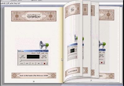برنامج ترجمة معاني القرآن الكريم للإنجليزية تصفح واستمع للحاسب 2_256
