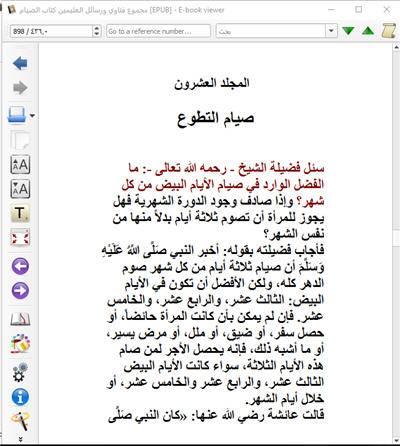 مجموع فتاوي ورسائل العثيمين الصيام كتاب الكتروني رائع للحاسب 2_260