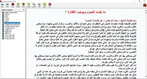 مجموع فتاوي ورسائل العثيمين الصيام كتاب الكتروني رائع للحاسب 2_262