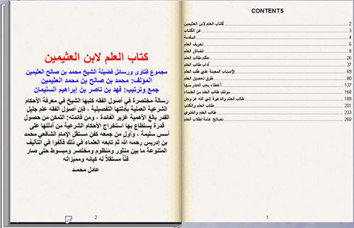 مجموع فتاوي ورسائل العثيمين 10 العلم كتاب تقلب صفحاته للحاسب 2_267