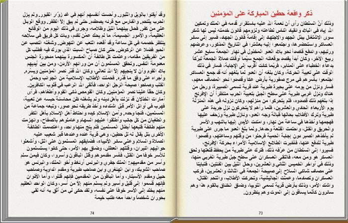 النوادر السلطانية سيرة صلاح الدين الأيوبي كتاب تقلب صفحاته بنفسك 2_27