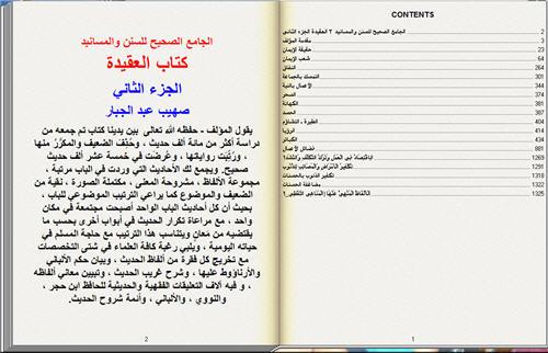 الجامع الصحيح للسنن والمسانيد 2 العقيدة الجزء الثاني كتاب تقلب صفحاته للكمبيوتر 2_273