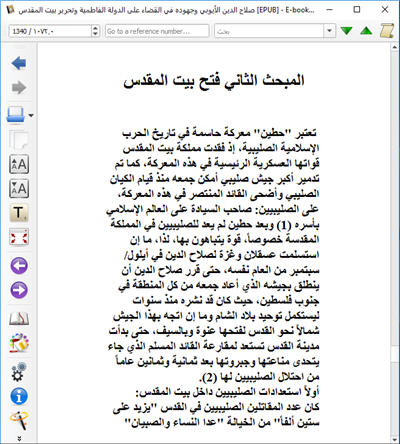 للهواتف والآيباد صلاح الدين الأيوبي وجهوده في القضاء على الدولة الفاطمية وتحرير بيت المقدس كتاب الكتروني رائع 2_274