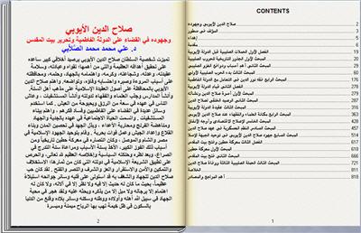 صلاح الدين الأيوبي وجهوده في القضاء على الفاطميين وتحرير بيت المقدس كتاب تقلب صفحاته للحاسب 2_276