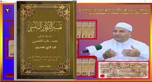 برنامج تفسير الدكتور محمد راتب النابلسي للقرآن الكريم 2_277