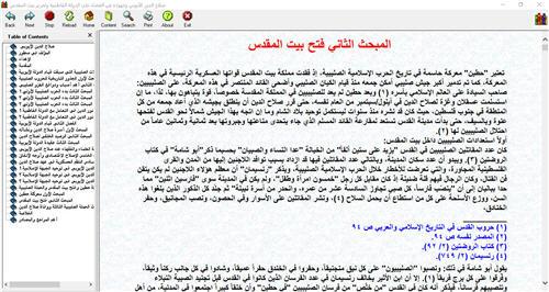صلاح الدين الأيوبي وجهوده في القضاء على الفاطميين وتحرير بيت المقدس كتاب الكتروني رائع 2_280
