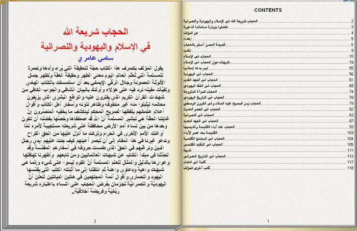 الحجاب شريعة الله في الإسلام واليهودية والنصرانية كتاب تقلب صفحاته بنفسك 2_29