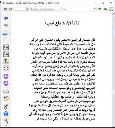 للهواتف والآيباد الشيخ الجليل عمر المختار كتاب الكتروني رائع 2_291