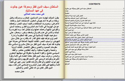 السلطان سيف الدين قطز ومعركة عين جالوت كتاب تقلب صفحاته بنفسك للحاسب 2_293