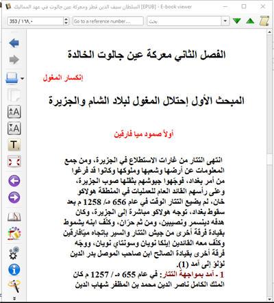 للهواتف والأيباد السلطان سيف الدين قطز ومعركة عين جالوت كتاب الكتروني رائع 2_294