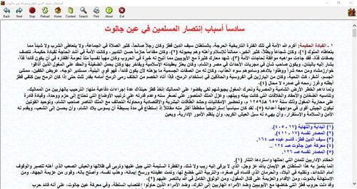 السلطان سيف الدين قطز ومعركة عين جالوت كتاب الكتروني رائع للحاسب 2_295