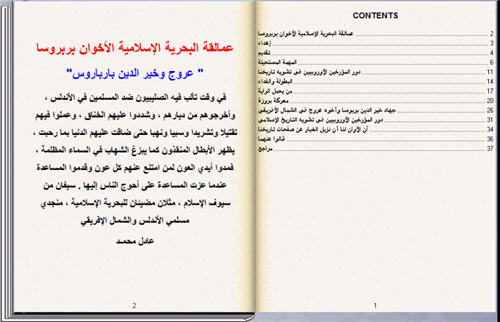 عمالقة البحرية الإسلامية الأخوان بربروسا كتاب تقلب صفحاته بنفسك للحاسب 2_296