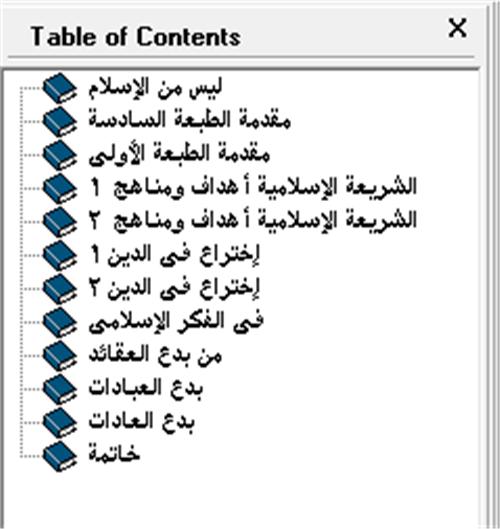 ليس من الإسلام كتاب الكتروني رائع للكمبيوتر 2_3