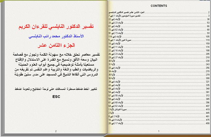 تفسير الدكتور النابلسي الجزء الثامن عشر كتاب تقلب صفحاته بنفسك 2_31