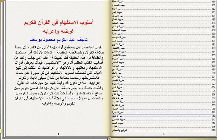 أسلوب الاستفهام في القرآن الكريم كتاب تقلب صفحاته بنفسك 2_32