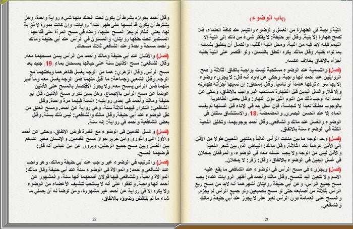 رحمة الأمة في اختلاف الأئمة كتاب تقلب صفحاته بنفسك 2_33