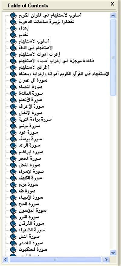 أسلوب الاستفام في القرآن الكريم كتاب الكتروني رائع 2_34