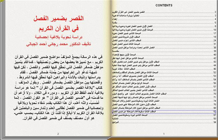 القصر بضمير الفصل في القرآن الكريم كتاب تقلب صفحاته بنفسك 2_35