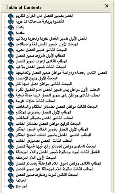 القصر بضمير الفصل في القرآن الكريم كتاب الكتروني رائع 2_36