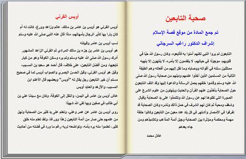 صحبة التابعين كتاب تقلب صفحاته بنفسك 2_379