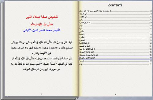 تلخيص صفة صلاة النبي صلى الله عليه وسلم كتاب تقلب صفحاته بنفسك 2_381