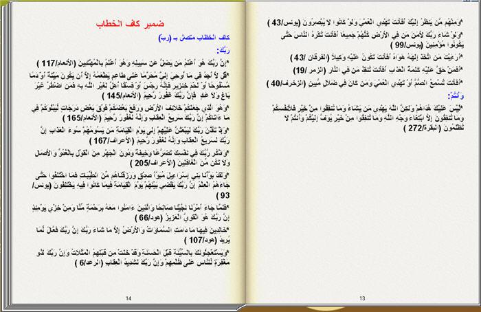 معجم ذكر القرآن للرسول صلى الله عليه وسلم كتاب تقلب صفحاته بنفسك 2_39