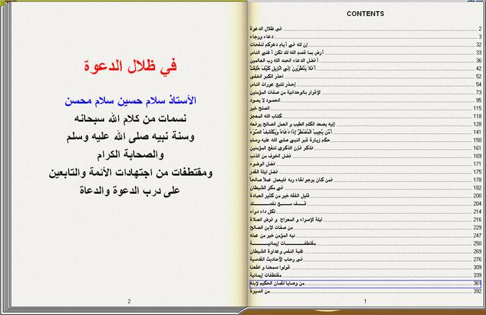 في ظلال الدعوة كتاب تقلب صفحاته بنفسك 2_40
