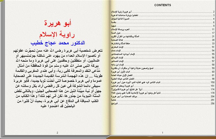 أبو هريرة راوية الإسلام كتاب تقلب صفحاته بنفسك 2_41