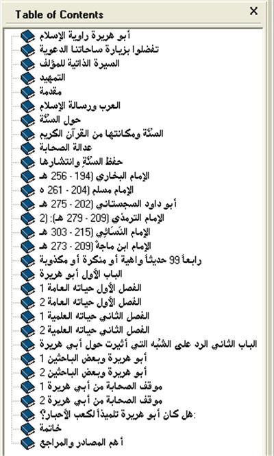 أبو هريرة راوية الإسلام كتاب الكتروني رائع 2_46