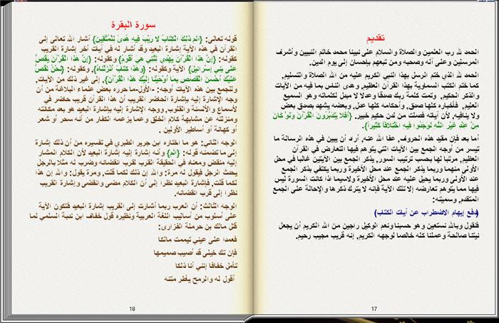 دفع إيهام الاضطراب عن آيات الكتاب كتاب تقلب صفحاته بنفسك 2_47