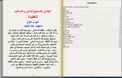 الجامع الصحيح للسنن والمسانيد 1 العقيدة كتاب تقلب صفحاته للحاسب 2_5
