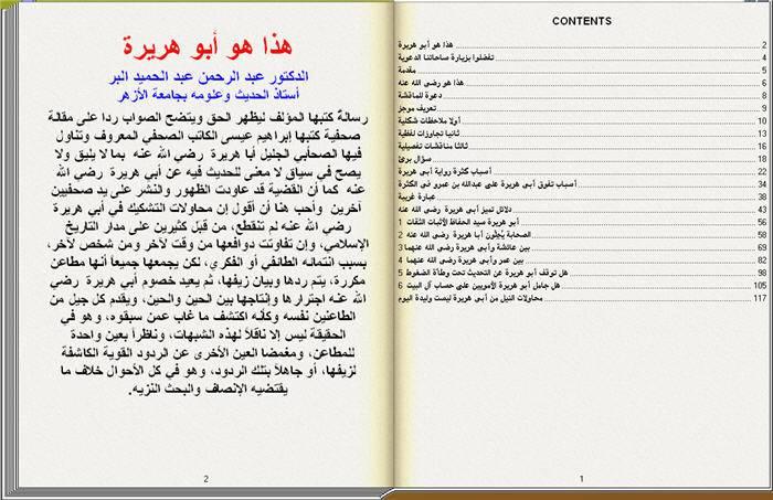 هذا هو أبو هريرة كتاب تقلب صفحاته بنفسك 2_54