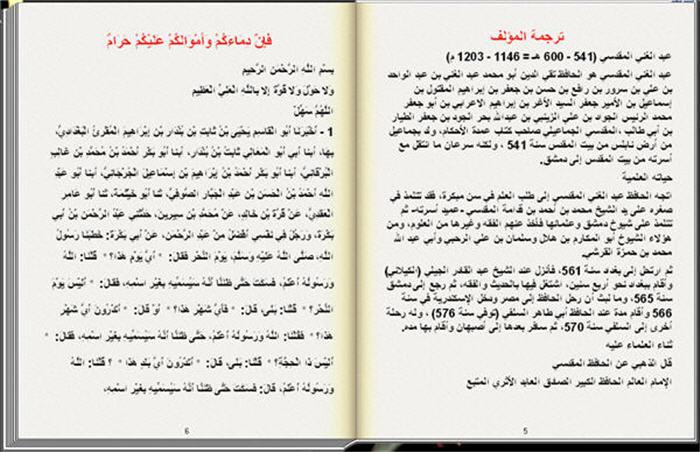 تحريم القتل وتعظيمه كتاب تقلب صفحاته بنفسك 2_6