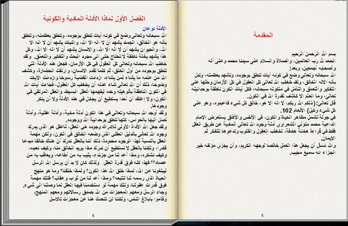 الآيات الكونية ودلالتها على وجود الله للشيخ الشعراوي تقلب صفحاته بنفسك 2_60