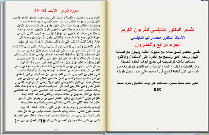 تفسير الدكتور النابلسي الجزء الرابع والعشرون كتاب تقلب صفحاته بنفسك 2_61