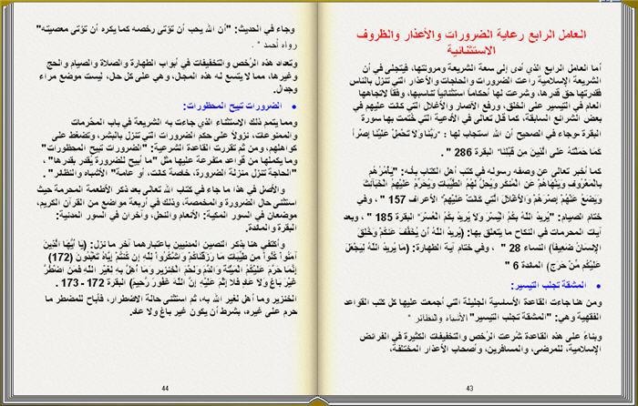 عوامل السعة والمرونة في الشريعة الإسلامية كتاب تقلب صفحاته بنفسك 2_7