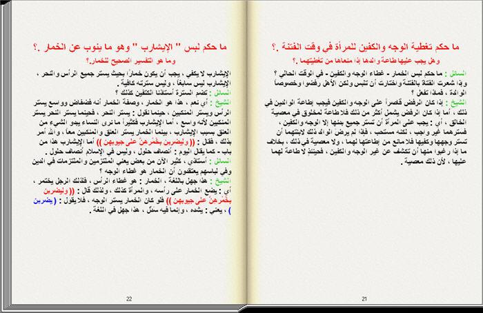 الهدى والنور للألباني الكتاب الأول تقلب صفحاته بنفسك 2_71