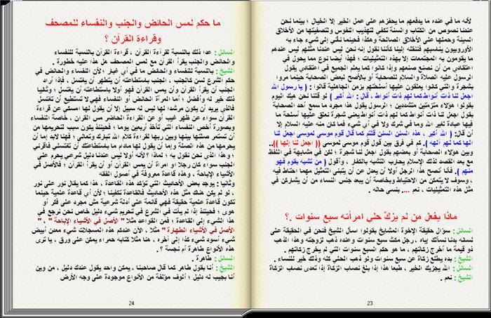 الهدى والنور للألباني الكتاب الثاني كتاب تقلب صفحاته بنفسك 2_74