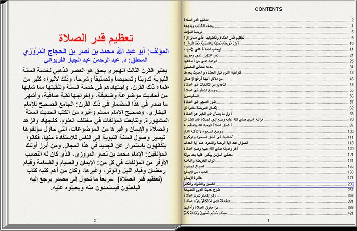 تعظيم قدر الصلاة للمزوري كتاب تقلب صفحاته بنفسك 2_75