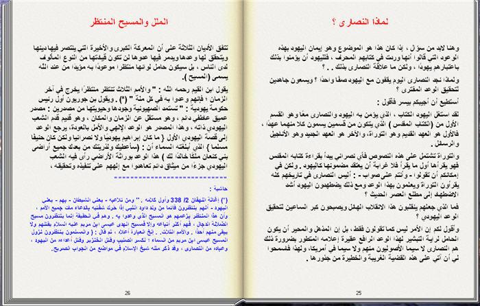 القدس بين الوعد الحق والوعد المفترى كتاب تقلب صفحاته بنفسك 2_79