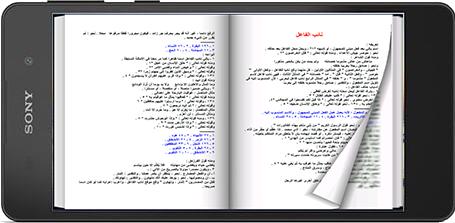 مجمع كنوز الكتب المصورة - مجمع كنوز الكتب 2_8
