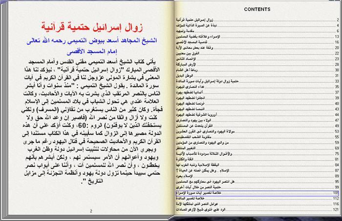 زوال إسرائيل حتمية قرآنية كتاب تقلب صفحاته بنفسك 2_82
