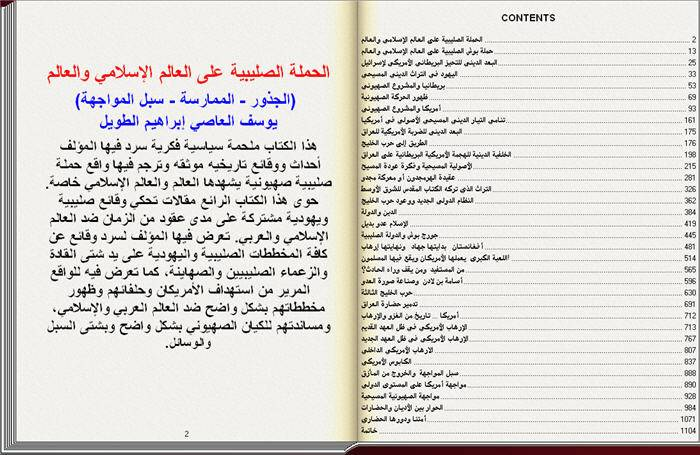 الحملة الصليبية على العالم الإسلامي والعالم كتاب تقلب صفحاته بنفسك 2_84