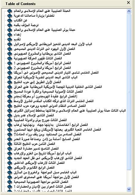 الحملة الصليبية على العالم الإسلامي والعالم كتاب الكتروني رائع 2_85