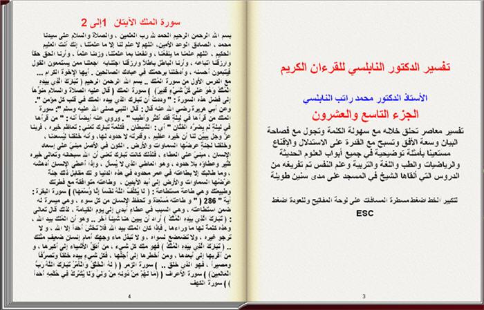 تفسير الدكتور النابلسي الجزء التاسع والعشرون كتاب تقلب صفحاته بنفسك 2_86