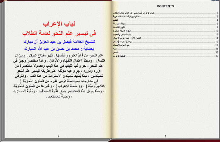 لباب الإعراب في تيسير علم النحو لعامة الظلاب كتاب تقلب صفحاته بنفسك 2_88