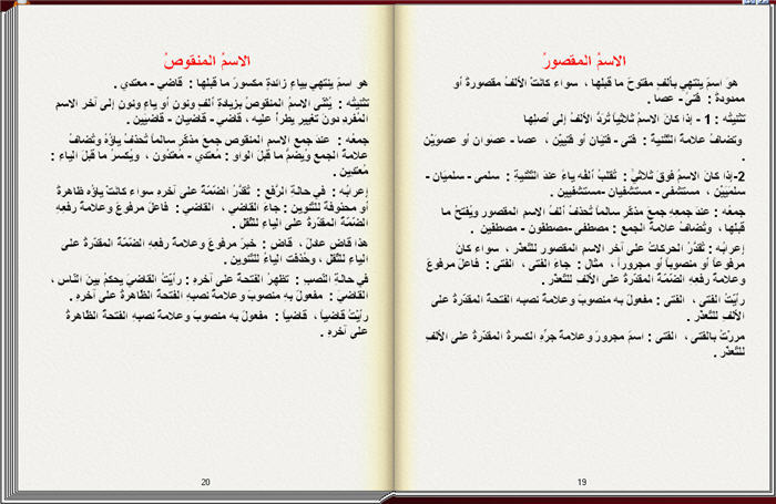 قواعد اللغة العربية المبسطة كتاب تقلب صفحاته بنفسك 2_93