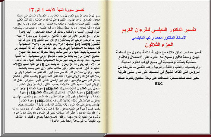 تفسير الدكتور النابلسي الجزء الثلاثون كتاب تقلب صفحاته بنفسك 2_94